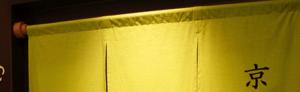 暖簾の袋縫部分