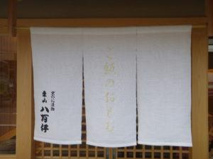 五郎丸の暖簾 八百伊様