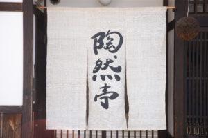 生平麻の暖簾 陶然亭様