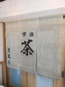 瓦布の暖簾