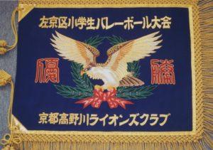 京都高野川ライオンズクラブ様 優勝旗