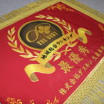染めと刺繍の優勝旗